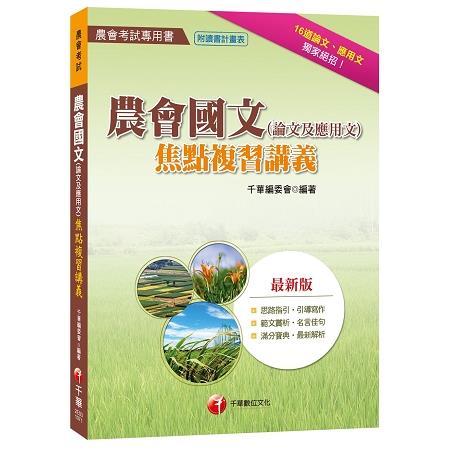 農會國文(論文及應用文)焦點複習講義[農會考試]