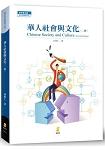 華人社會與文化(2版)