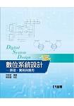 數位系統設計-原理、實務與應用(第五版)(精裝本)