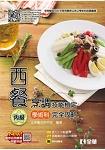 丙級西餐烹調技能檢定學術科完全攻略(2018最新版)(附學科測驗卷)