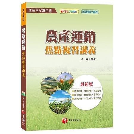 農產運銷焦點複習講義[農會考試]