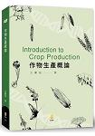 作物生產概論?