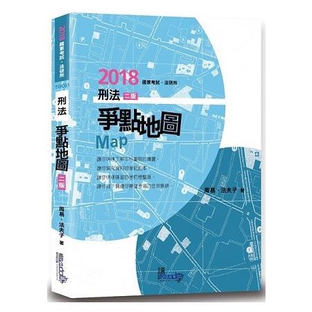 刑法爭點地圖(2版)