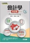 會計學-基礎篇(第三版)