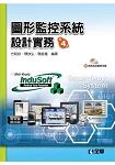 圖形監控系統設計實務(第四版)(附試用版及範例光碟)