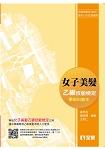 女子美髮乙級檢定學術科教本(2018最新版)