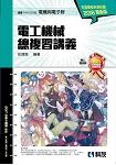 升科大四技-電工機械總複習講義(2018最新版)