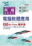 丙級電腦軟體應用術科All Pass圖解通(Windows 7+Word 2010版) - 最新版