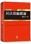 民法債編總論(2版)