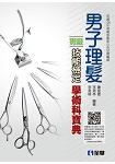 丙級男子理髮技能檢定學術科寶典(2018最新版)