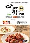 丙級中餐烹調(葷食)技能檢定學術科完全攻略(2017第二版)(豐富版)(附學科測驗卷)