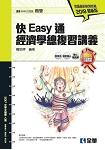 升科大四技-快easy通經濟學總複習講義 (2018最新版)(附解答本、速記達人)