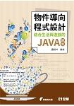 物件導向程式設計-結合生活與遊戲的JAVA語言(附範例光碟)