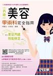 丙級美容技能檢定學術科完全指南(2018最新版)