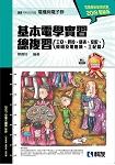 升科大四技-基本電學實習總複習(2018最新版)