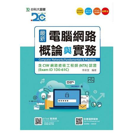最新電腦網路概論與實務 - 含CIW網路技術工程師(NTA)認證(Exam ID 1D0-61C) - 最新版