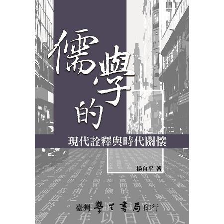 儒學的現代詮釋與時代關懷【POD】
