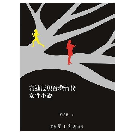 布迪厄與台灣當代女性小說