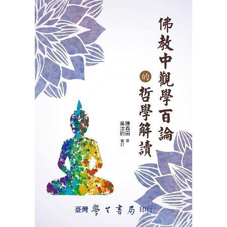 佛教中觀學百論的哲學解讀【POD】