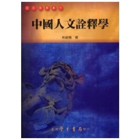 中國人文詮釋學【POD】