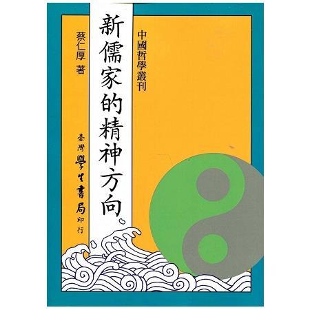 新儒家的精神方向【POD】