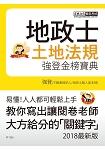 【地政新法+全新解題】2018全新改版!地政士「強登金榜寶典」土地法規