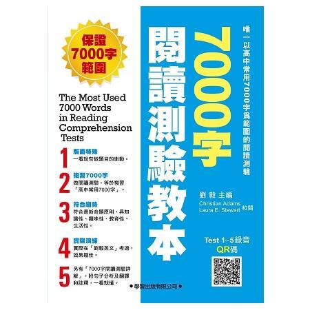 7000字閱讀測驗教本