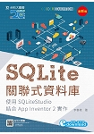 SQLite關聯式資料庫-使用SQLiteStudio結合App Inventor2實作-最新版