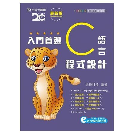 入門首選 C 語言程式設計附範例檔 - 最新版