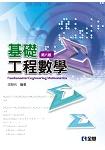 基礎工程數學(第六版)