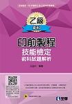 乙級印前製程技能檢定術科試題解析(第四版)(附範例光碟)