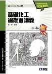 升科大四技-基礎化工總複習講義(2018最新版)(附解答本)