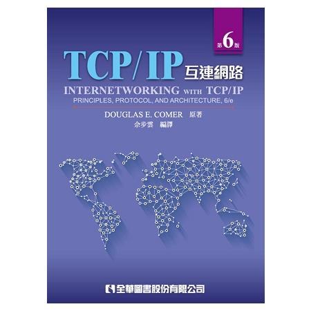 TCP/IP互連網路(第六版)