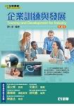 企業訓練與發展(第四版)