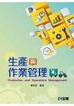 生瓷DP作業管理(第四版)