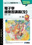 升科大四技-電子學總複習講義(全)(2018最新版)(附解答本)