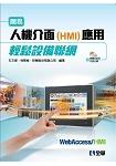 簡易人機介面(HMI)應用輕鬆設備聯網(附軟體及部份內容光碟)