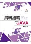 資料結構:使用JAVA(精裝本)(附範例光碟)