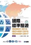 國際標準驗證(ISO9001:2015、ISO14001:2015、ISO45001:2017)(第二版)(附範例光碟)