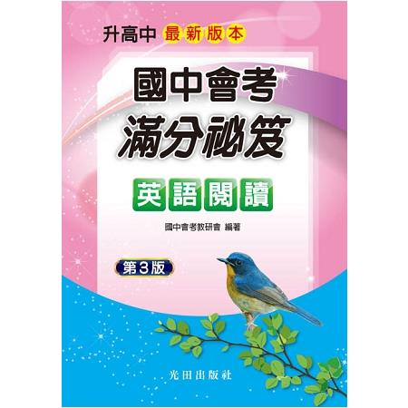 國中會考滿分祕笈(英語閱讀)第3版