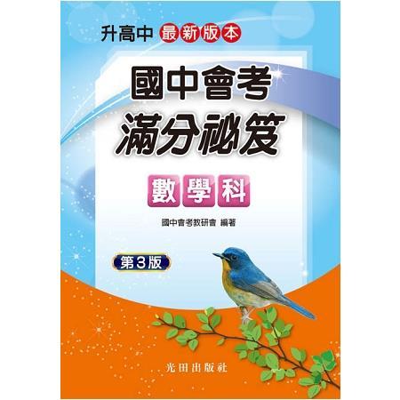 國中會考滿分祕笈(數學科)第3版