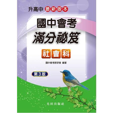 國中會考滿分祕笈(社會科)第3版