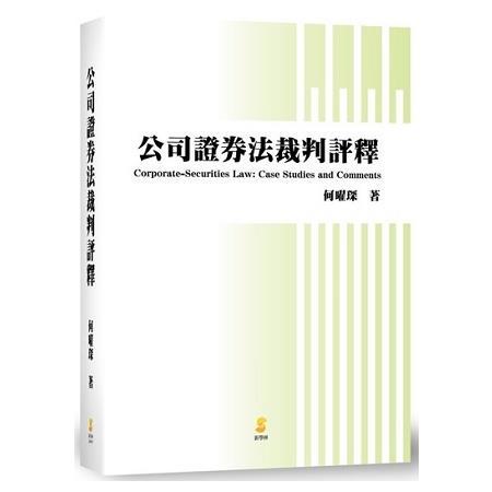 公司證券法裁判評釋 /