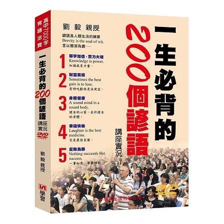 一生必背的200個諺語講座實況DVD