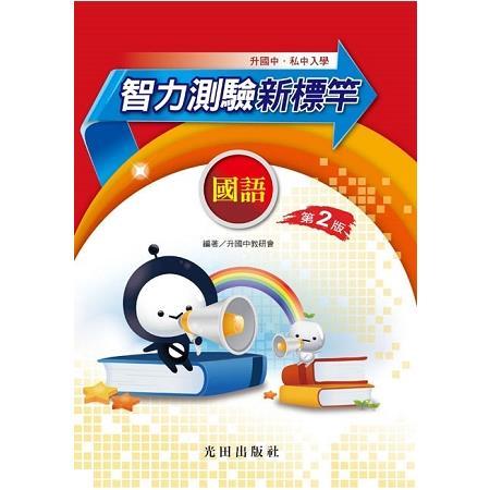 升國中智力測驗新標竿(國語科)第2版