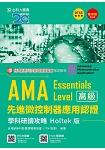 AMA Essentials Level先進微控制器應用認證學科研讀攻略Holtek版-最新版(第二版)-附贈OTAS題測系