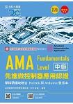AMA Fundamentals Level先進微控制器應用認證學科研讀攻略含Holtek與Arduino 雙版本-最新版(第三版