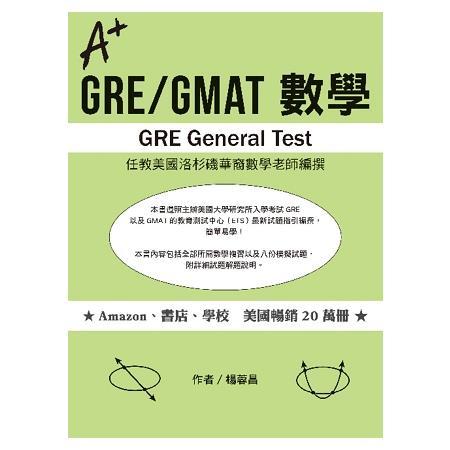 A+ GRE/GMAT 數學