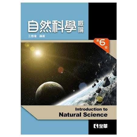 自然科學概論(第六版)