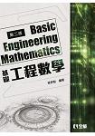基礎工程數學(第二版)